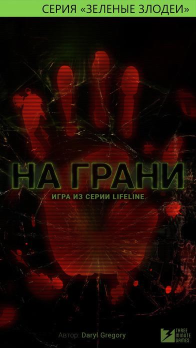Lifeline: На грани Screenshot