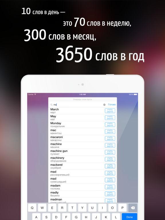 Учить английский язык по 10 слов в день с Easy ten Screenshot