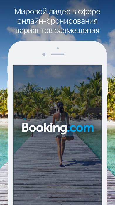 Booking.com [букинг ком] — более 1 000 000 отелей Screenshot