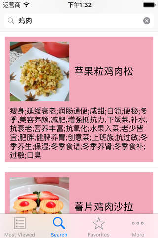 美丽食谱 screenshot 3
