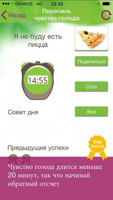 приложения для похудения на ipad