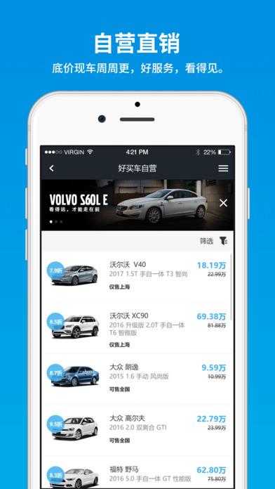 好买车 screenshot 2
