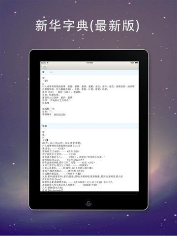 新华字典 专业版,现代汉语,拼音笔画查字
