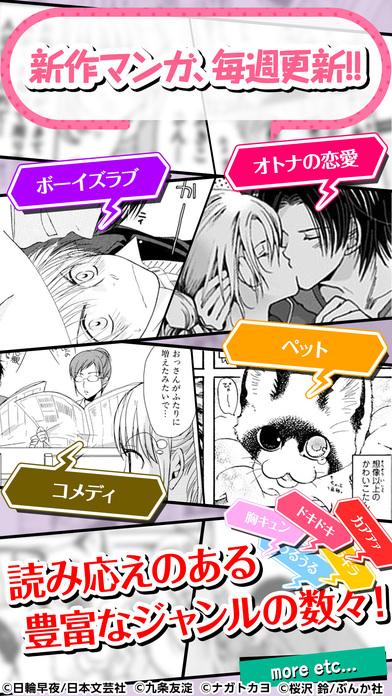 コミックエス - 少女漫画/恋愛マンガ 無料で読み放題 Apps free for iPhone/iPad screenshot