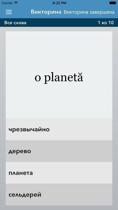 AccelaStudy® Romanian   Russian iPhone Screenshot 4