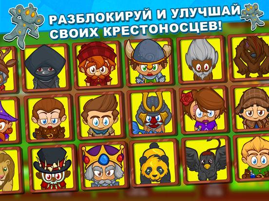 Скачать Crusaders of the Lost Idols