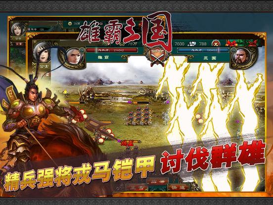 雄霸三国-最热经典三国志策略游戏screeshot 3