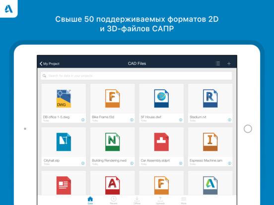 A360 — просмотр, совместное использование и проверка 2D- и 3D-файлов Screenshot