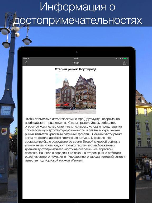 Дортмунд 2017 — оффлайн карта, гид и путеводитель! Скриншоты10