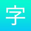subaru ooki - 漢字辞典Pro | Kanjiten Pro artwork