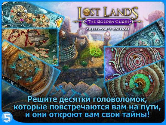 Lost Lands 3: The Golden Curse HD (Full) для iPad