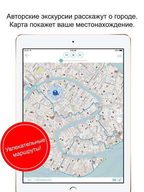 Путеводитель YARVITTO-Рим, Барселона, Прага, Париж Скриншоты10