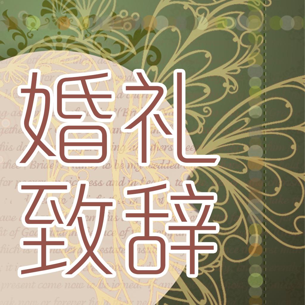 【司仪必备】婚礼致辞 v2.图片