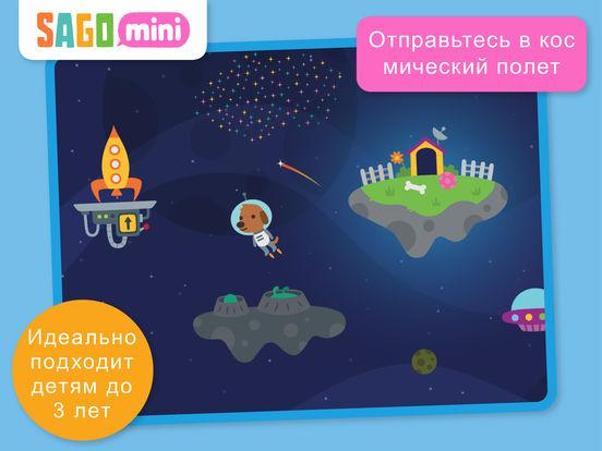 Sago Mini Space Explorer Screenshot