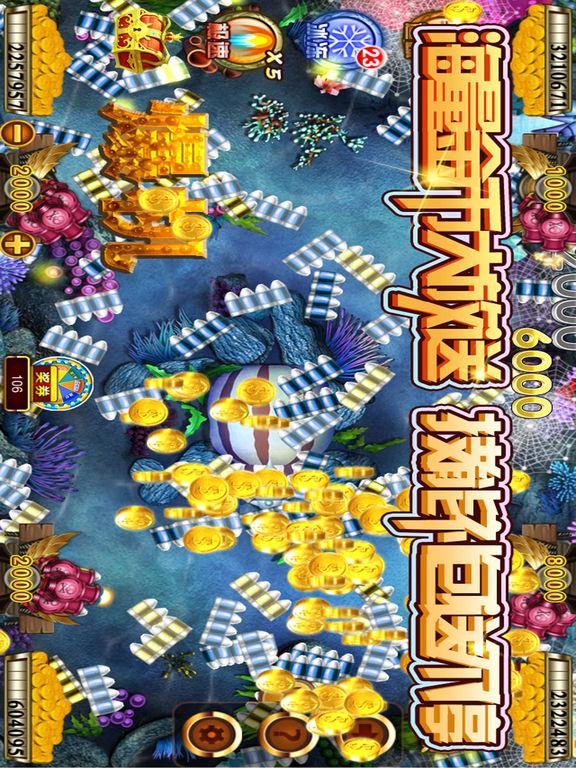 电玩捕鱼多人版-全民街机达人打鱼免费游戏下载screeshot 1