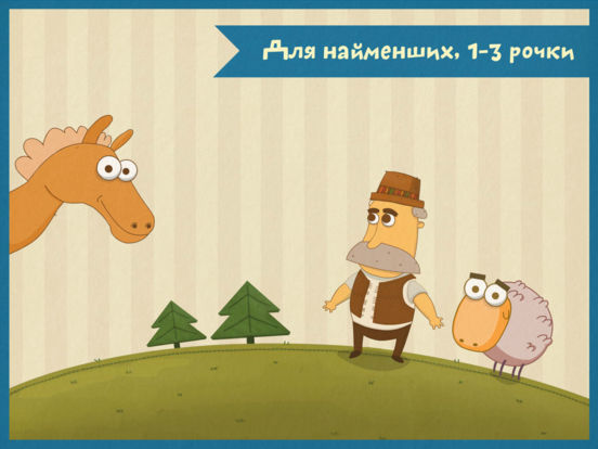 Хто у горах? - Ukrainian game for toddlers