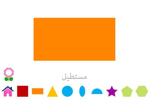 الأشكال للأطفال (بطاقات تعليمية للأشكال الهندسية لرياض الأطفال screenshot 3
