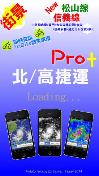 我的捷運+Pro