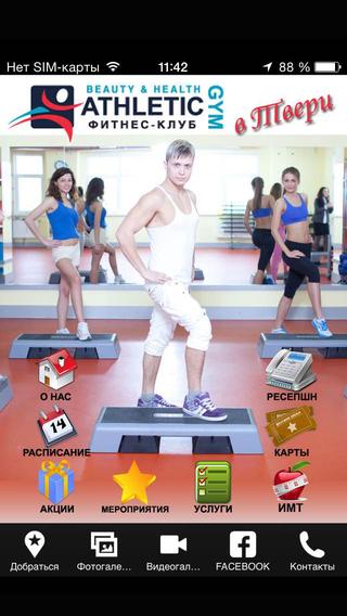 Athletic Gym - фитнес клуб в Твери