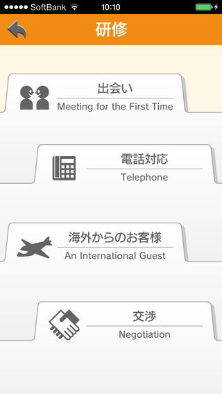 1からはじめるビジネス英語