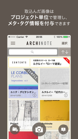 Archinote