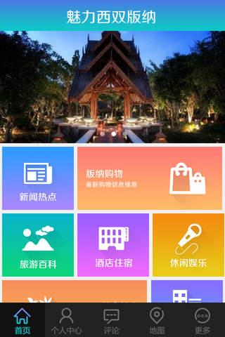 魅力西双版纳 screenshot 3