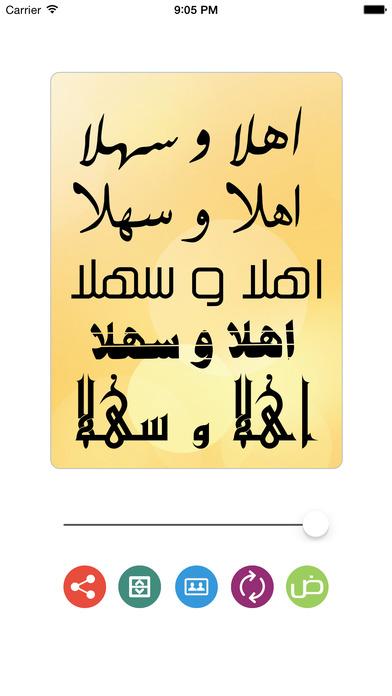 Screenshot for خطوط عربية رائعة in United Arab Emirates App Store