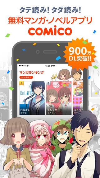 【無料マンガ】comico 毎日新作漫画が読み放題! コミコ