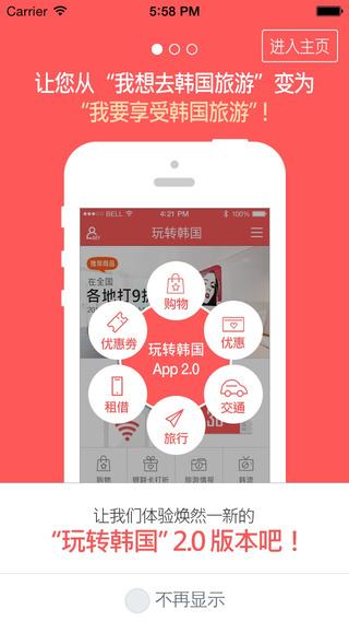 玩免費旅遊APP|下載玩转韩国 app不用錢|硬是要APP