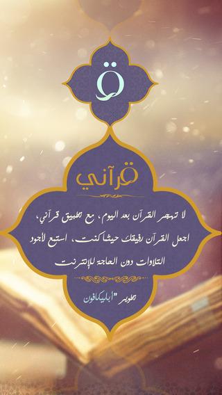 قرآني ~ ختمة الشيخ عبد الله بصفر