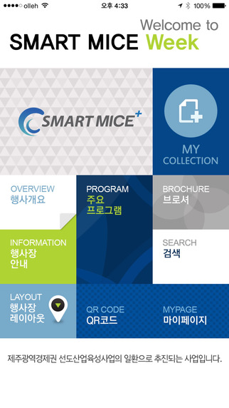 Smart MICE Week Foreign
