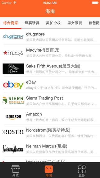 网上购物导航-精选国内外各大网购商城的剁手神器