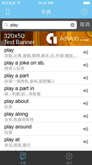 英漢字典 Easy Dictionary