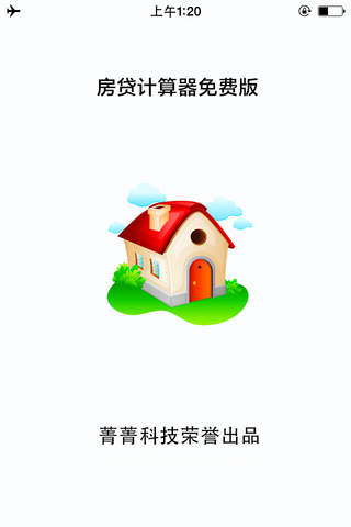 房贷计算器专业版 screenshot 1