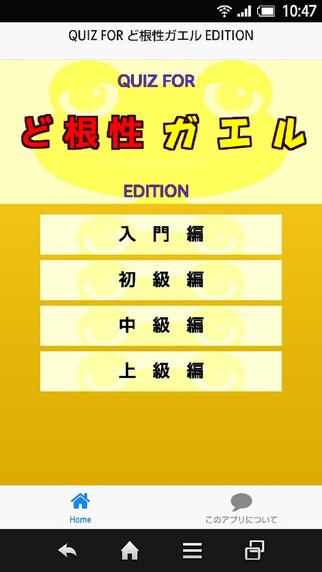 無料娱乐AppのQUIZ FOR ど根性ガエル 択一問題|記事Game