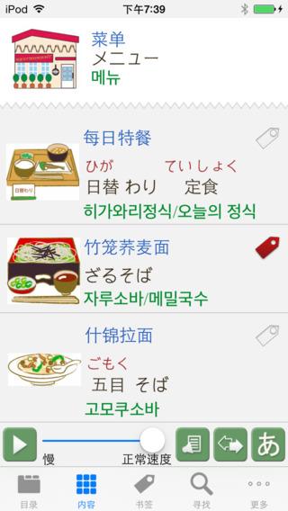 日中韩‧旅游会话辞典