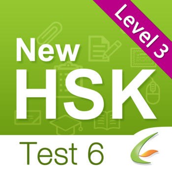 HSK Test HD Level 3-Test 6 教育 LOGO-玩APPs
