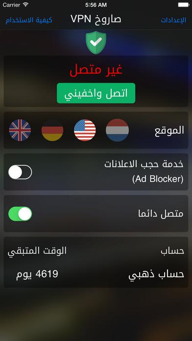 العملاق VPN - اخفي تصفحك على الانترنت من الجميع screenshot 2