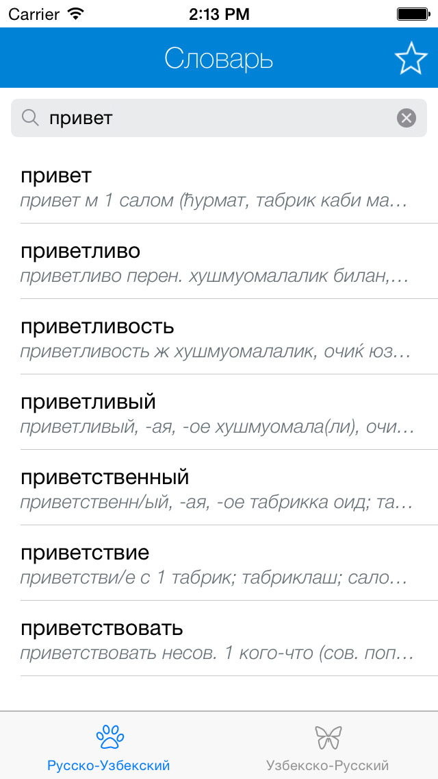 Словарь узбекского языка с переводом на русский