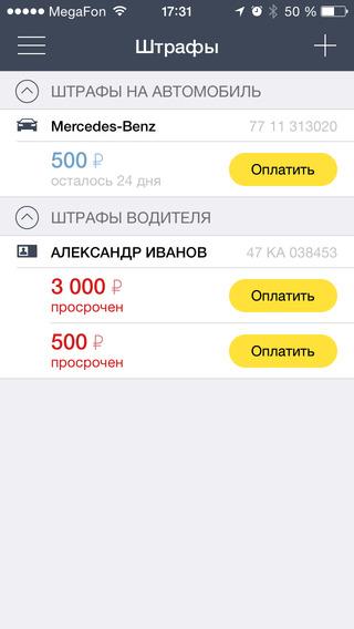 Штрафы ГИБДД: проверка и оплата онлайн. Поиск штрафов по всей России.