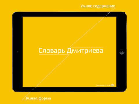 Словарь Дмитриева Скриншоты7