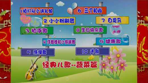 Chinese Classic Children Songs Study Vegetables