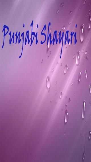 Punjabi Shayari Images Messages Latest Shayari Great Shayari Forever Shayari