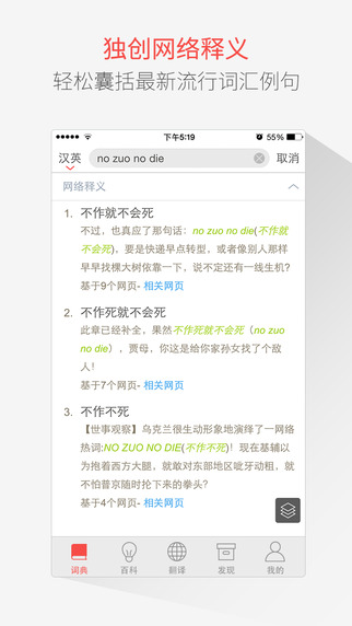 网易有道词典--最好的英语、日语、韩语、法语