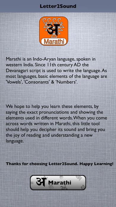 Letter2Sound (Marathi) iPhone Screenshot 2