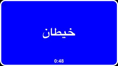 فوق الرأس - Arabic Quiz Game screenshot 4