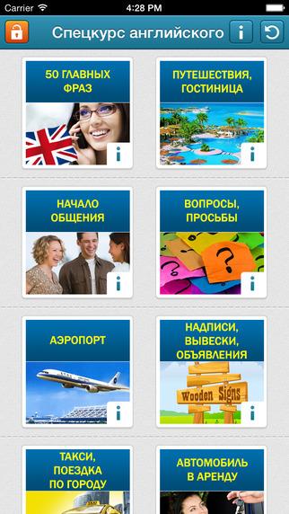 Спецкурс английского. Полный русско-английский разговорник по методикам спецслужб