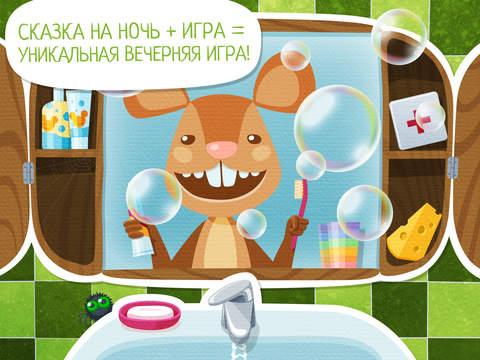 МЫШКИН ДОМ вечерняя игра Screenshot