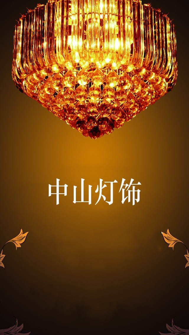 中山灯饰是杭州腾焕网络科技有限公司为灯饰爱好者提供的一个交流平台