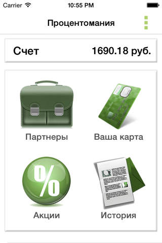 Процентомания screenshot 1